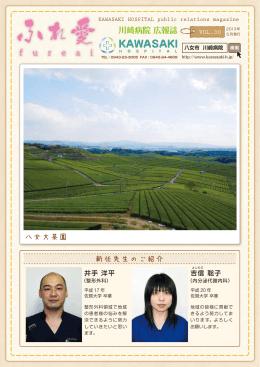 川﨑病院 広報誌 新任先生のご紹介 八女大茶園