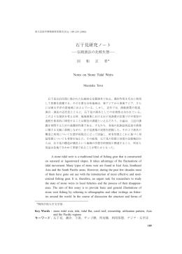 石干見研究ノート - 国立民族学博物館
