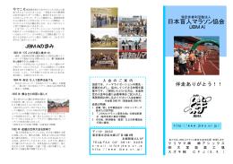 日本盲人マラソン協会
