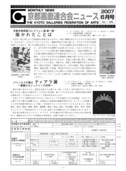 安野光雅・小品展 - 京都画廊連合会
