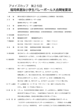 福岡県選抜小学生バレーボール大会開催要項