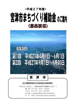 募集要項 (PDF形式:504KB)