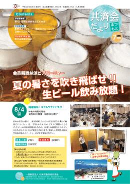 夏の暑さを吹き飛ばせ !! 生ビール飲み放題!