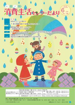 平成24(2012)年6月(PDF形式 651キロバイト)