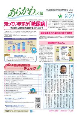 2012年09月21日号1面(PDF:675KB)