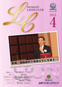 732 - 沼津ライオンズクラブ