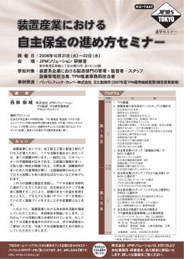 自主保全の進め方セミナー - 株式会社日本能率協会コンサルティング