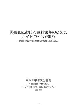 図書館における資料保存のための ガイドライン(初版)