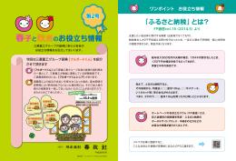 春子と秋男のお役立ち情報 - MHI保険サービス株式会社