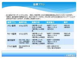協賛プラン - 水風戦協会