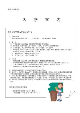 入 学 案 内 - 神の倉中学校