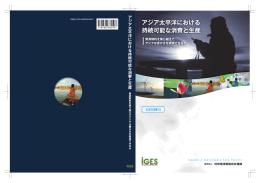 アジア太平洋における持続可能な消費と生産 - IGES Publications