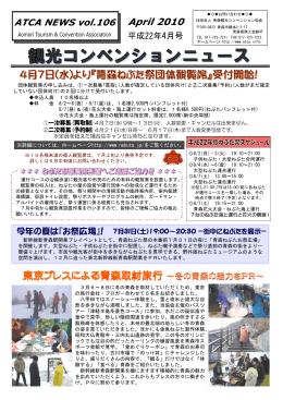 04月号 - 青森観光コンベンション協会