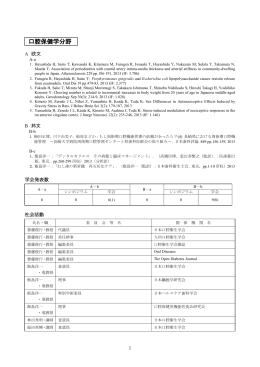 口腔保健学分野 - 長崎大学 大学院医歯薬学総合研究科
