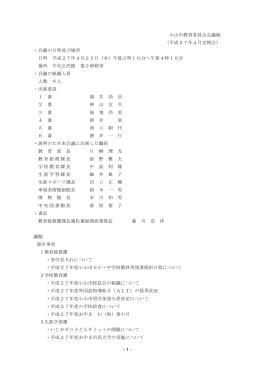 平成27年4月会議録(PDF:556KB)