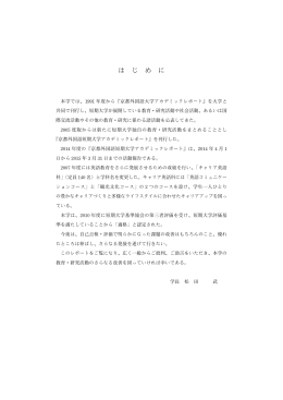 は じ め に - 京都外国語大学・京都外国語短期大学