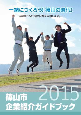 篠山市 企業紹介ガイドブック