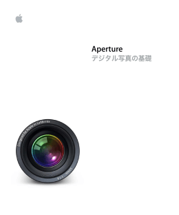 Aperture デジタル写真の基礎