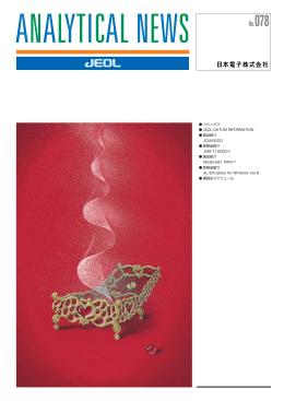 No.078 - 日本電子株式会社