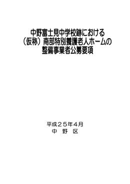 中野富士見中跡特養整備公募要項一式