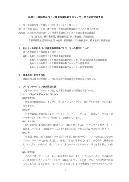 認定審査会議事録 360KB