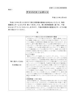 ダウンロードする - 京都 介護・福祉サービス第三者評価