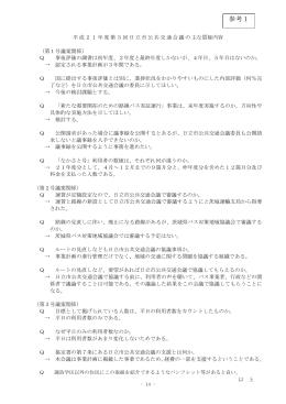 参考1(PDF形式 67キロバイト)