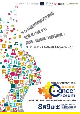 当日プログラムpdf公開 - キャンサーネットジャパン