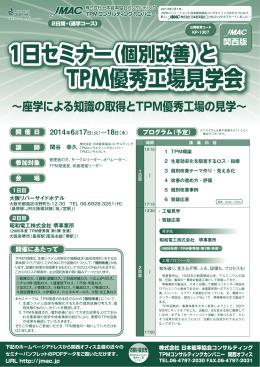 TPM優秀工場見学会 TPM優秀工場見学会 TPM優秀工場見学会