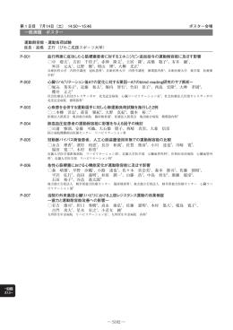 一般演題 ポスター - 日本コンベンションサービス