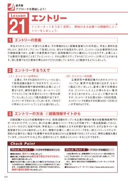 エントリー - 札幌学院大学