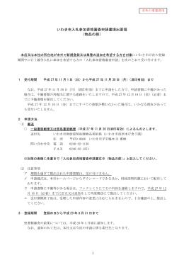 1 いわき市入札参加資格審査申請書提出要領 (物品の部)