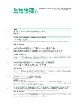 47-6 - 日本生物物理学会