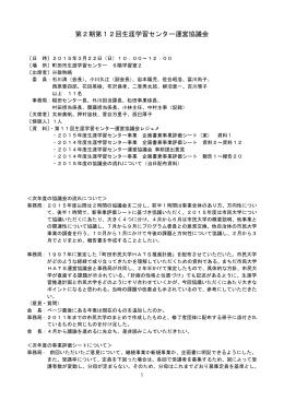 (2015年3月22日開催)(PDF・463KB)