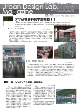 第54号 - Urban Design Lab | The University of Tokyo