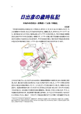 中島みゆき夜会~夜物語~「元祖・今晩屋」