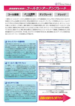 レイアウト 1 - 株式会社 システムプラネット