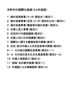 市町村の国際化施策(24年度版)