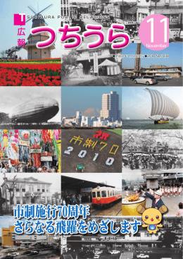 市制施行70周年 さらなる飛躍をめざします