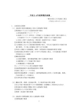 平成24年度事業計画書 - 社団法人・日本造船工業会
