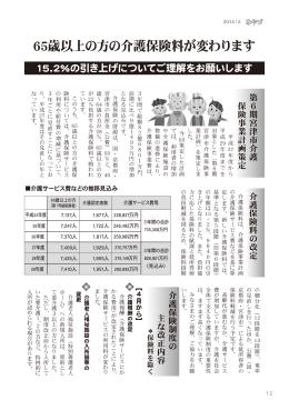 広報誌みやづ平成27年5月号(12P~22P) (PDF形式:8367KB)