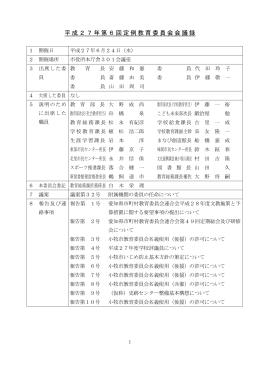 平成27年第6回定例教育委員会会議録