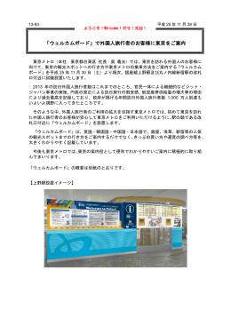 「ウェルカムボード」で外国人旅行者のお客様に東京をご案内