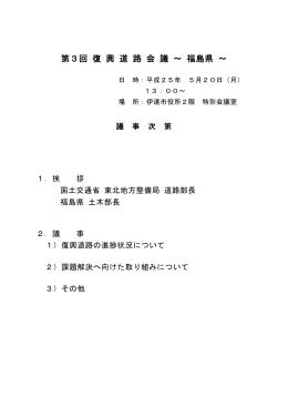 配布資料 - 国土交通省 東北地方整備局