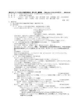 港北まちづくり区民の会運営委員会(第 3 回)議事録 (2011.6.11 2011.6