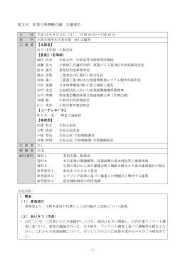 第3回産業立地戦略会議議事要旨 (PDF 156.9KB)
