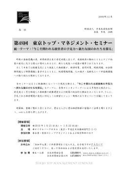 第48回 東京トップ・マネジメント・セミナー パンフレット