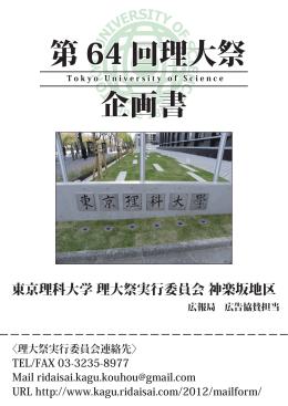 第 64 回理大祭 企画書 - 東京理科大学神楽坂地区理大祭