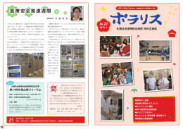 27号 - 札幌北辰病院