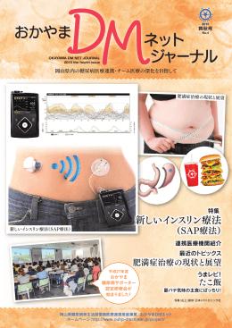 ネット ジャーナル - 岡山大学病院 糖尿病センター